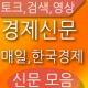 경제신문 모음 매일경제 한국경제 머니투데이 등