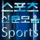 스포츠신문 베스트 모음