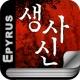 [무협]생사신(전7권,완)-에피루스 베스트소설
