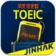포켓영문법 TOEIC