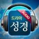 오디오 성경, 바이블, Bible, 김종성 성우