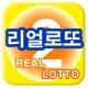 리얼로또 (무료) ★QR코드 로또와 연금북권★