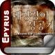 [판타지]대장장이 성공기(전9권,완)-에피루스 베스트