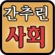 공무원 사회 단기 완성