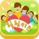 힐링키즈- 육아,교육,아동,가정,부모,어린이,심리,치료