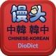 디오딕 4 만토우 중한 한중 사전