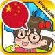 중국어 회화 마스터 [Premium]