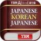 YBM 올인올 일한일 사전