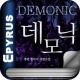 [판타지]데모닉(전9권,완)-에피루스 베스트소설