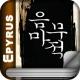 [무협]음마무적(전4권,완)-에피루스 베스트소설