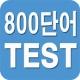 교육부지정 초등영어 800단어 테스트