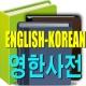영한한영 번역기 PRO - 영어사전, 통역기, 해석기 (영어와 한국어 자동번역)