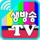 생방송 실시간 TV