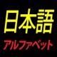 일본어 알파벳 학습