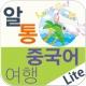 알통여행중국어 Lite
