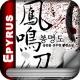 [무협]봉명도(전8권,완)-에피루스 베스트소설