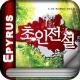 [판타지]초인전설(전32권,완)-에피루스 베스트소설
