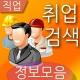취업정보 통합검색 구인 구직 정보 연결