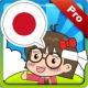 일본어 회화 마스터 Pro