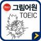 그림어원 토익 VOCA  Pro + 첫 화면 퀴즈