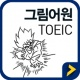 그림어원 토익 VOCA + 첫 화면 퀴즈