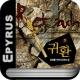 [판타지]귀환(전10권,완)-에피루스 베스트소설