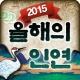 2015년 올해의 인연