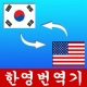 영한 번역기