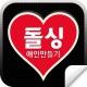돌싱 애인만들기-채팅 어플