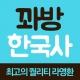꽈방 한국사 - 라영환 교수