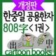 (만화)한중일 공용한자 808자 1권
