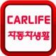 자동차생활-CARLIFE