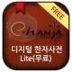 디지털 한자사전 e-hanja Lite(무료)