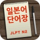 하루 일본어 단어장 N2