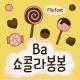Ba쇼콜라봉봉™ 한국어 Flipfont