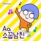 Aa소꿉남친™ 한국어 Flipfont