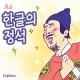 Aa한글의정석™ 한국어 Flipfont