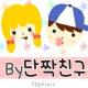 By단짝친구™ 한국어 Flipfont