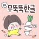 Aa무뚝뚝한글™ 한국어 Flipfont