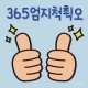 365엄지척쵝오™ 한국어 Flipfont