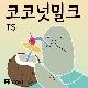 TS코코넛밀크™ 한국어 Flipfont