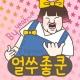 By얼쑤좋쿤™ 한국어 Flipfont