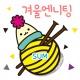 SUM겨울엔니팅™ 한국어 Flipfont