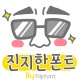 By진지한폰트™ 한국어 Flipfont
