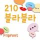 210블라블라 ™ 한국어 Flipfont
