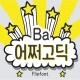 Ba어쩌고딕™ 한국어 Flipfont