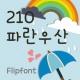 210 파란우산™ 한국어 Flipfont