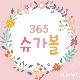 365슈가볼™ 한국어 Flipfont