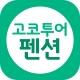 고코투어펜션-펜션예약,국내여행,숙박당일최저가할인예약