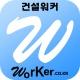 건설워커 - 건설 구인 구직 취업 포털
